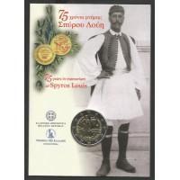 Greece 2015 Spyridon Louis coin card